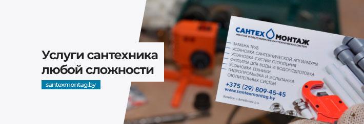Услуги-сантехника-любой-сложности-в-Витебске