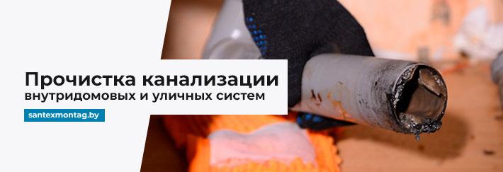 Прочистка канализации в Беларуси