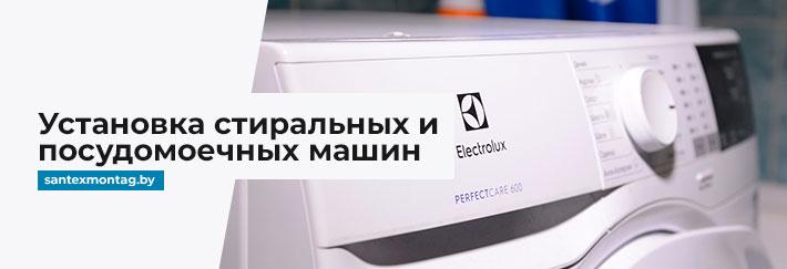 Установка-стиральных-и-посудомоечных-машин