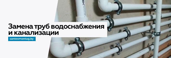 Замена-труб-водоснабжения-и-канализации-в-квартире