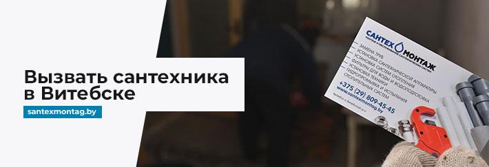 Вызвать сантехника в Витебске